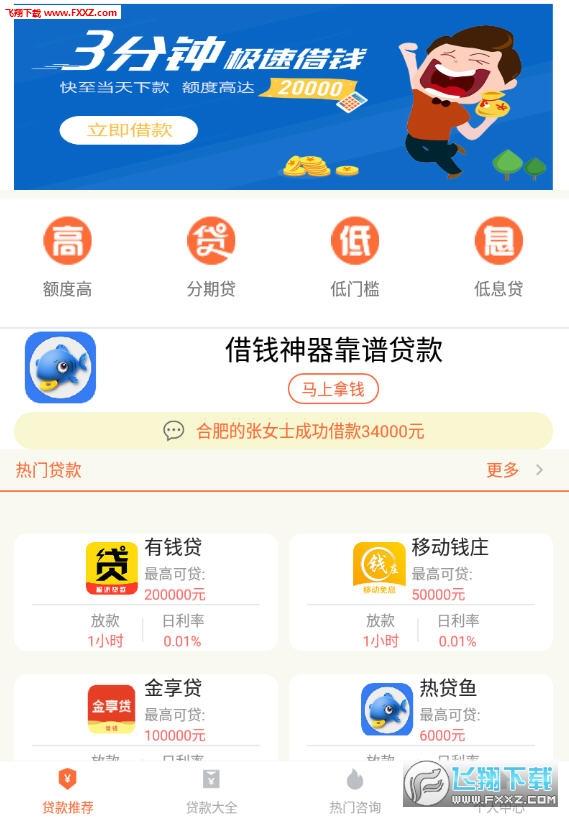 安逸快贷app手机版