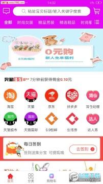彩果宝盒app
