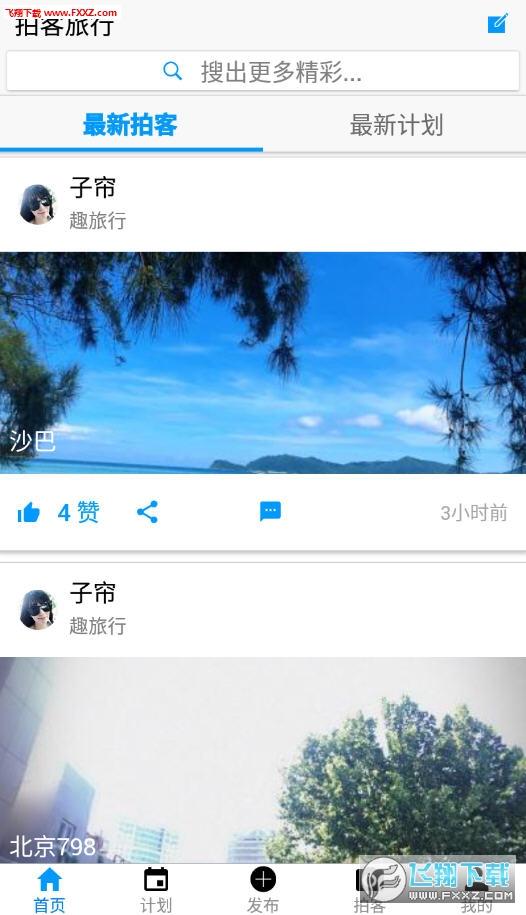 拍客旅行app官方版