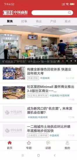 中国商报官方客户端