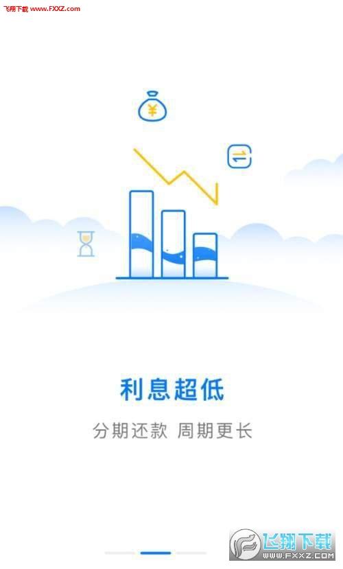 爱花分期app最新版