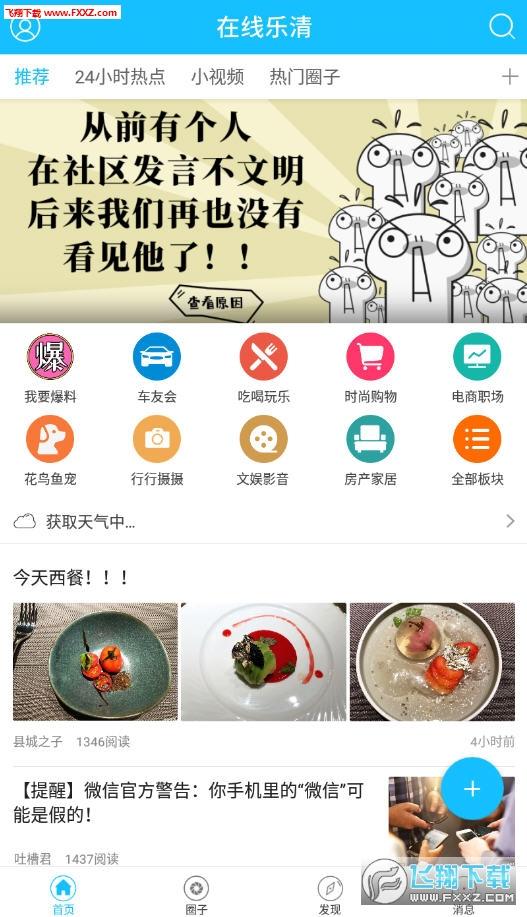 在线乐清app安卓版