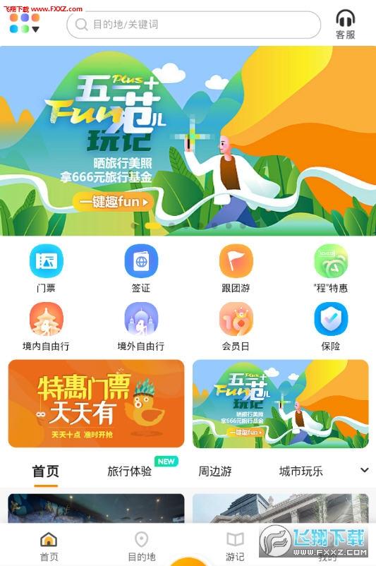甜程旅行app安卓版