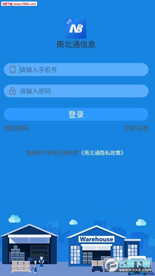 南北通信息app官方版