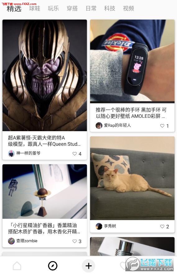 CHAO(男生种草社区)app官方版