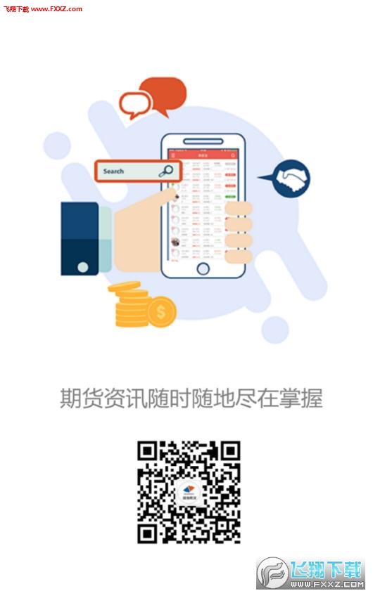 国信金点通app官方版