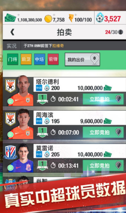 梦幻足球世界手游v1.0截图0