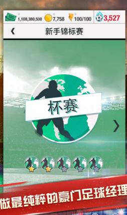 梦幻足球世界手游v1.0截图1