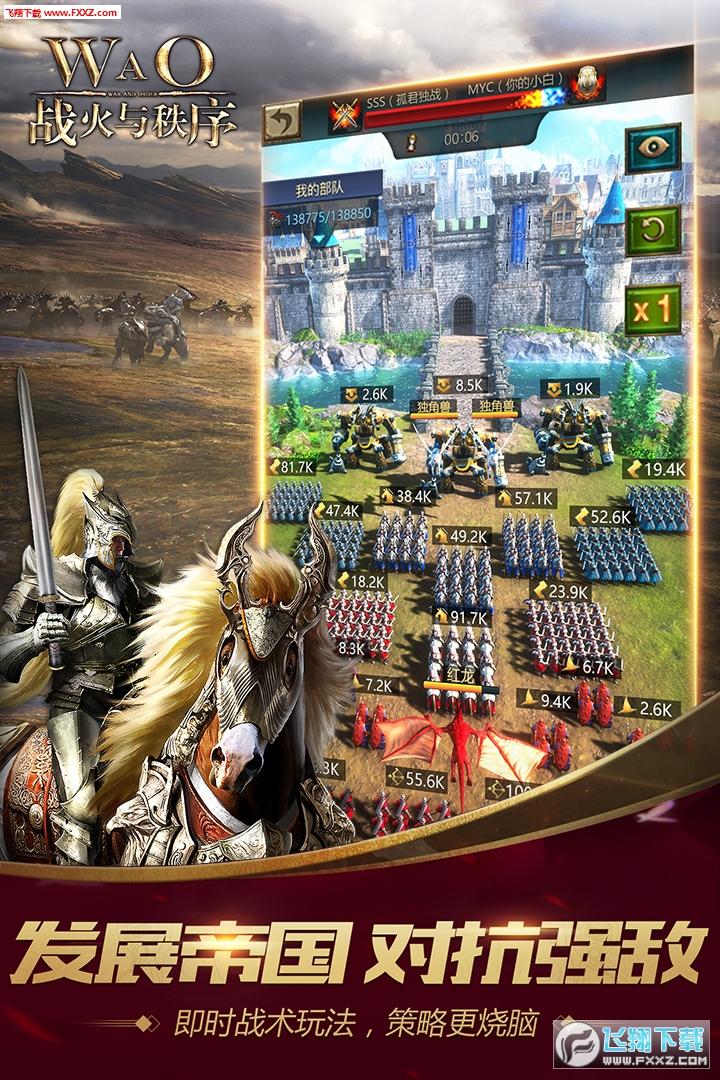 战火与秩序无限礼包版1.2.20截图2