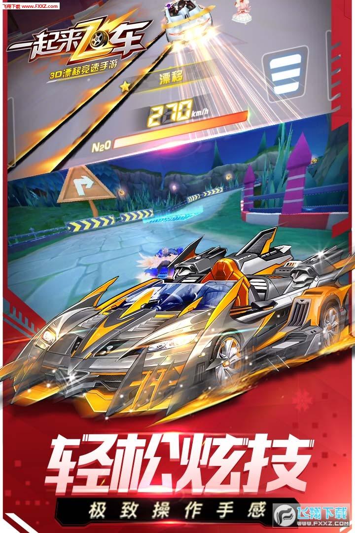 一起来飞车游戏2.6.3截图3