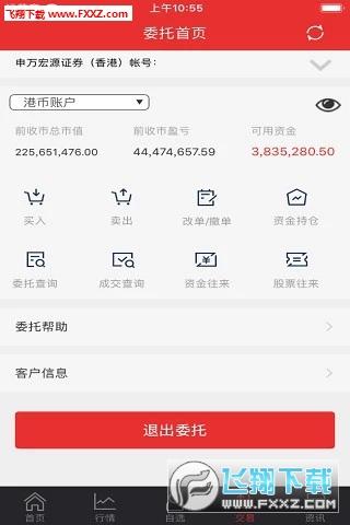 申万宏源智易赢app官方版1.0.1截图1