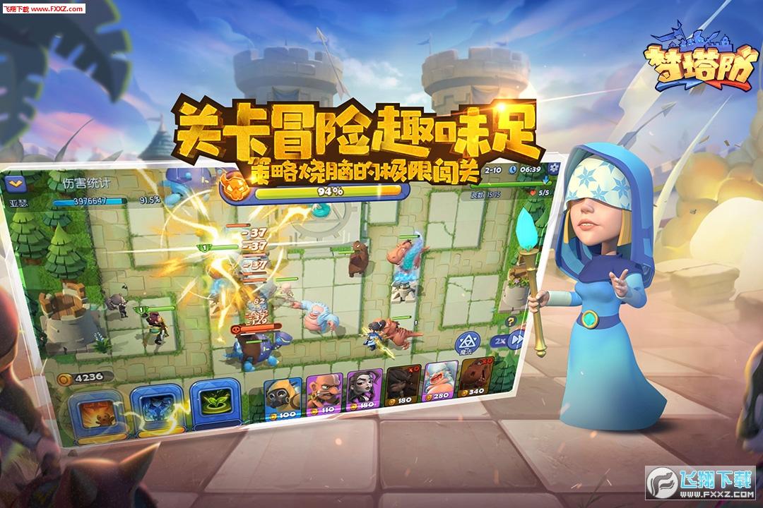 梦塔防自走棋官方游戏3.6.0截图0