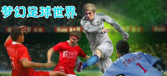 梦幻足球世界_梦幻足球世界手游_梦幻足球世界安卓版