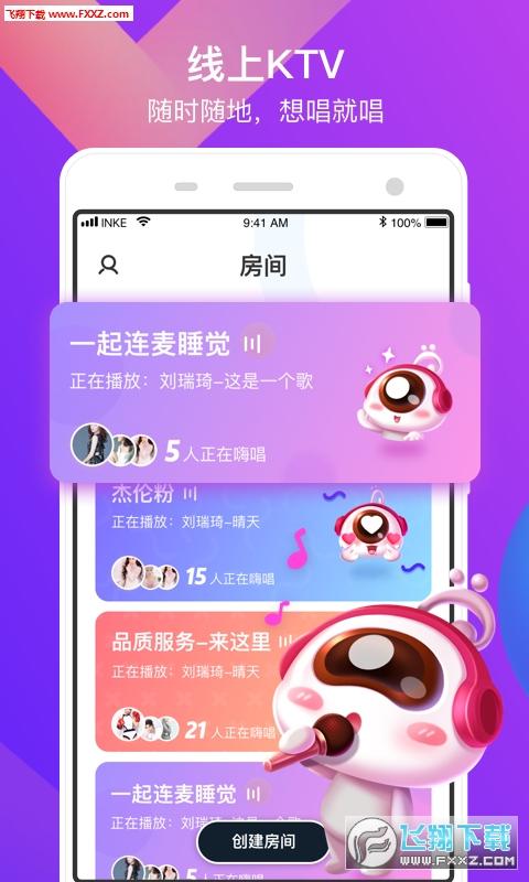 K遇app安卓版1.0.0截图0