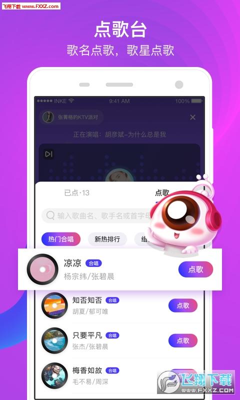 K遇app安卓版1.0.0截图2