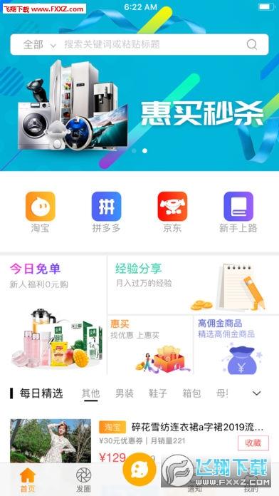 惠买星球app官方版v1.0.0截图3