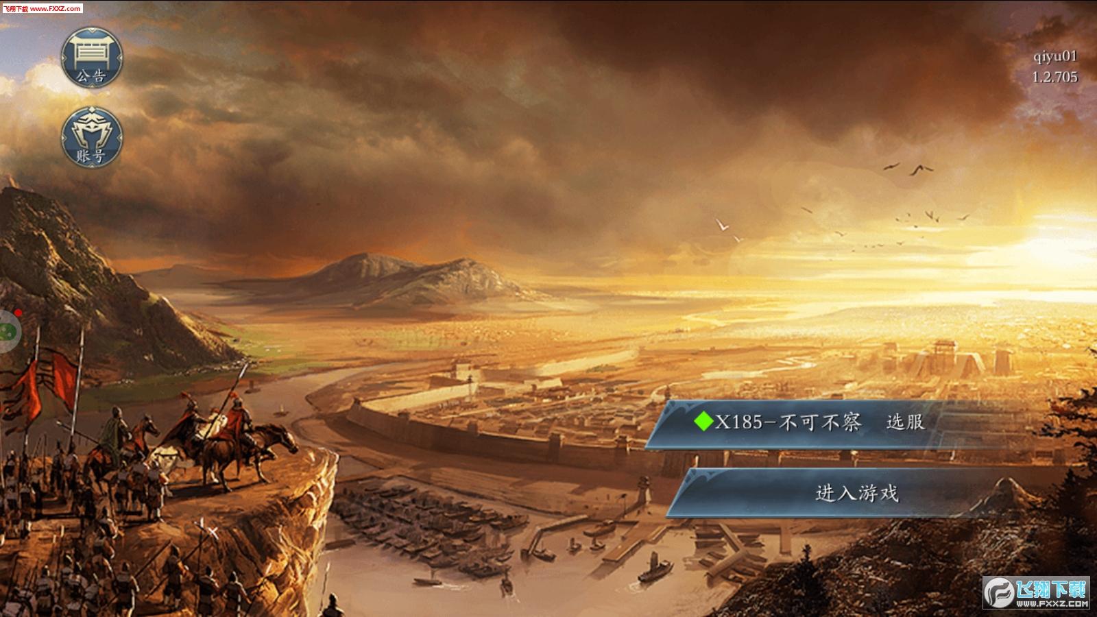 神御三国最新游戏v1.2.600截图0