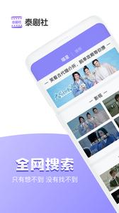 泰剧社app安卓版1.0.0截图1
