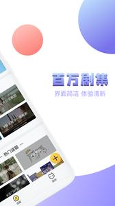 泰剧社app安卓版1.0.0截图2