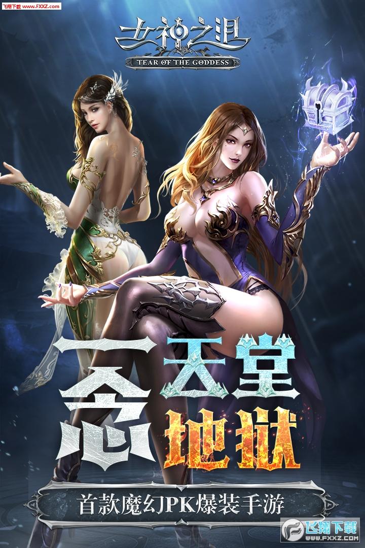 女神之泪官网版1.3.600截图3
