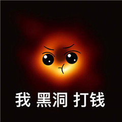 黑洞照片表情包