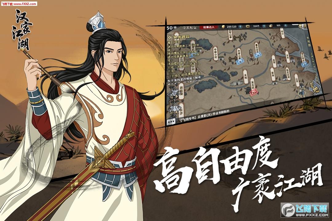 江湖X:汉家江湖商城破解版(附门派攻略)1.2.6截图1