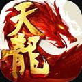 腾讯天龙八部手游无限元宝安卓版1.46.2.2