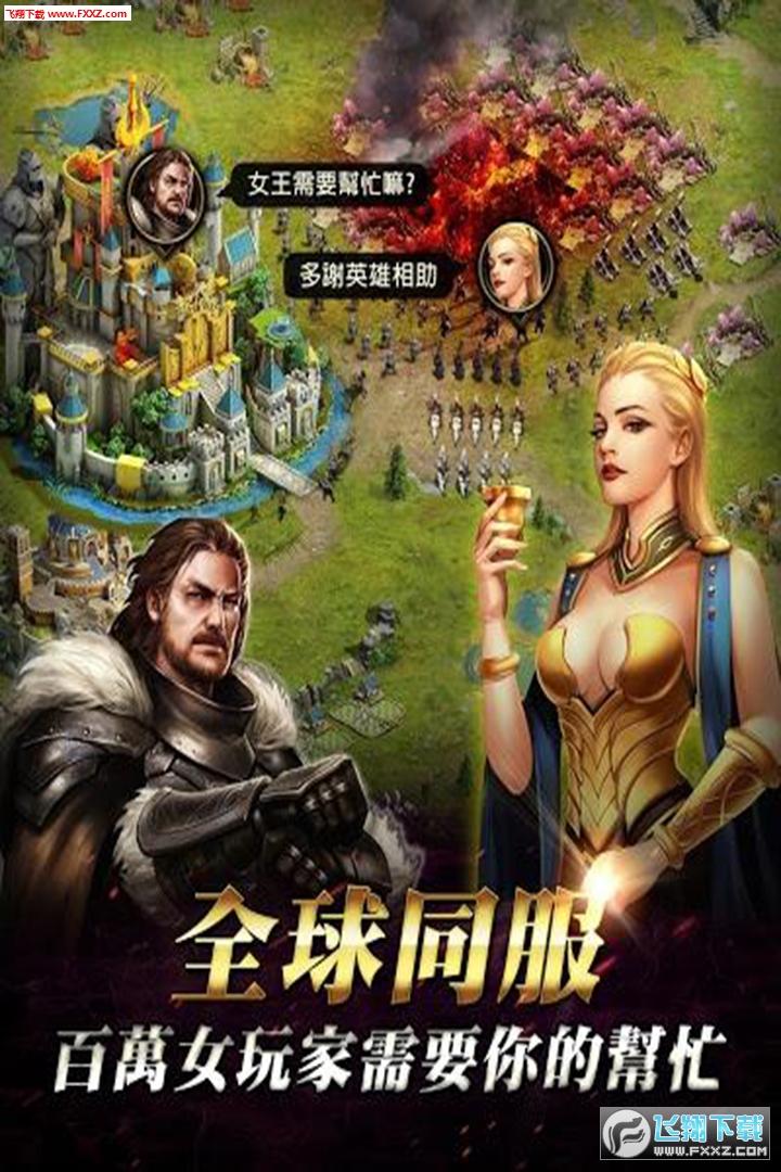 女王的纷争九游版2.4.8截图3