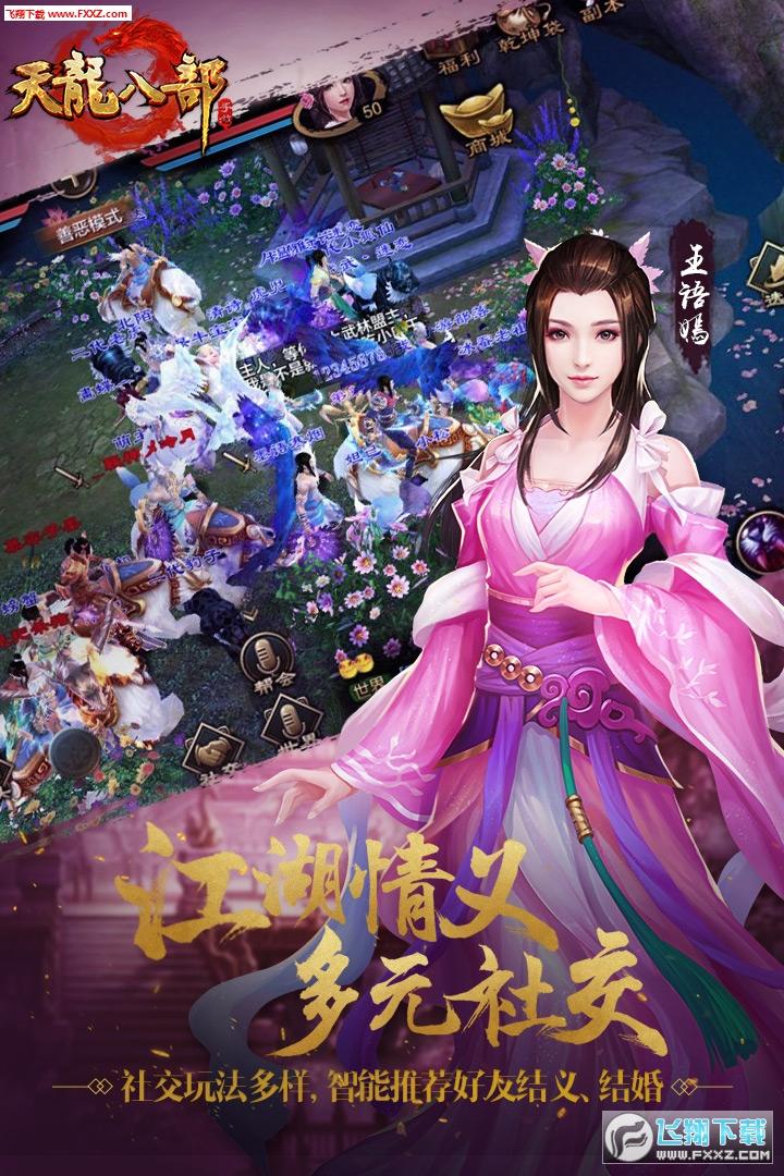天龙八部3D手机版(国民第一武侠手游)1.46.2.2截图0