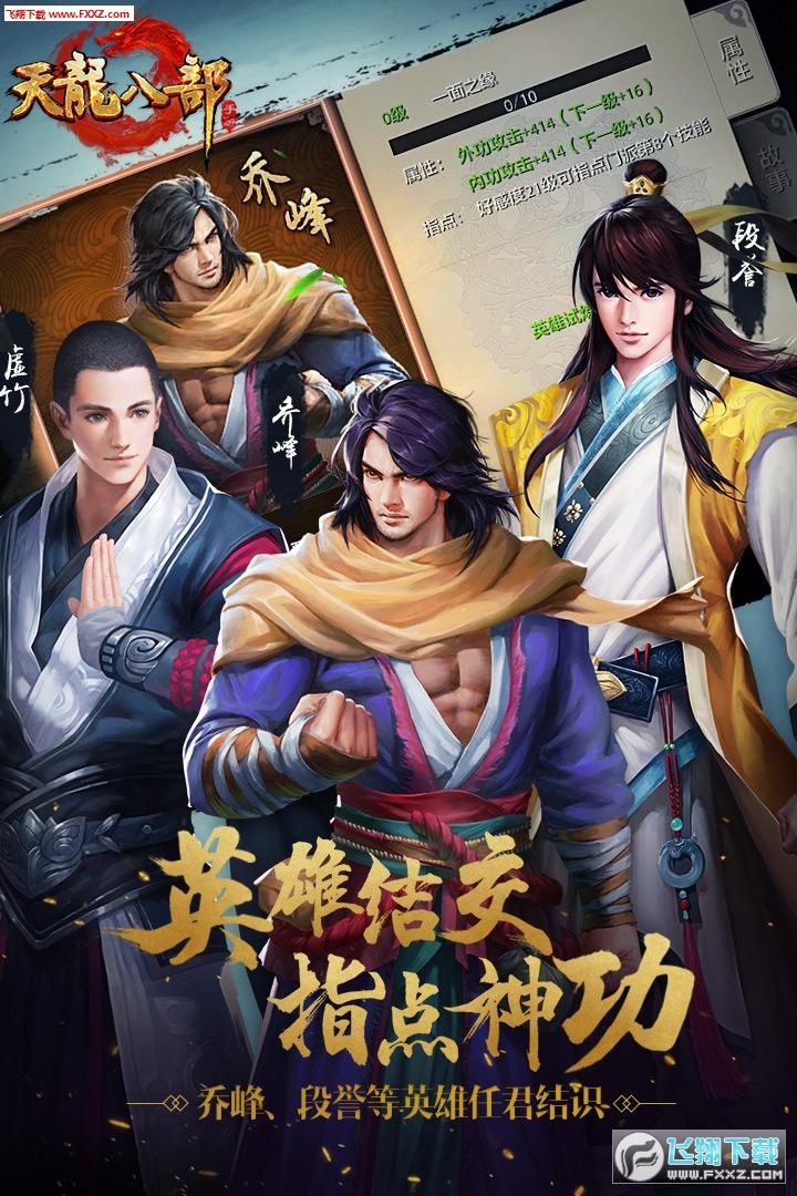 天龙八部3D手机版(国民第一武侠手游)1.46.2.2截图1