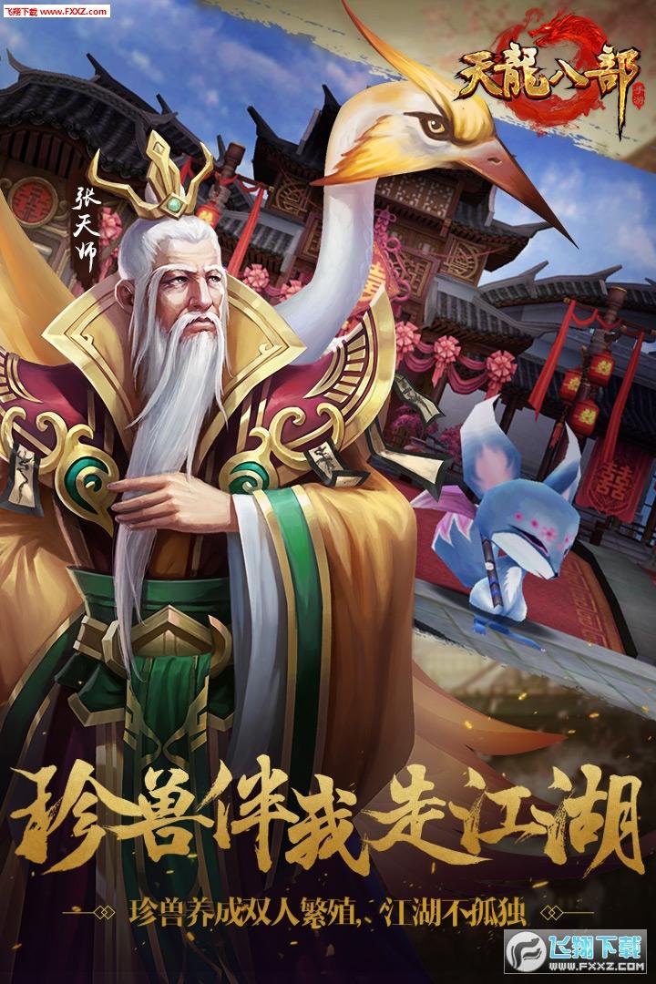 天龙八部3D手机版(国民第一武侠手游)1.46.2.2截图2
