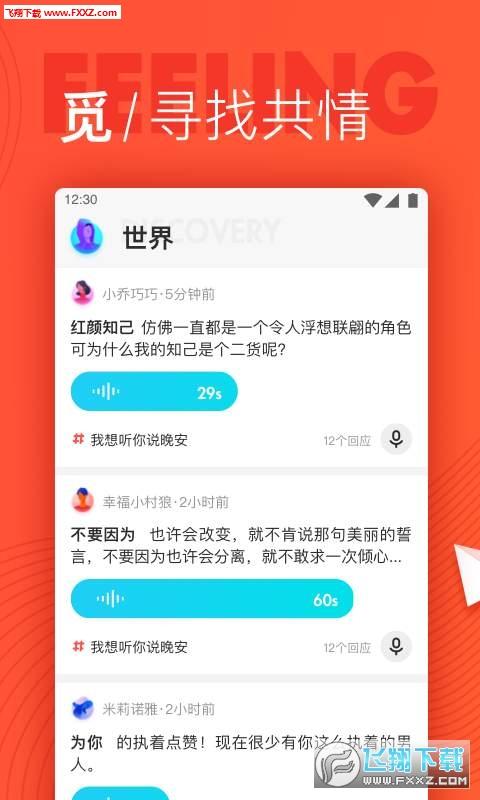 千耳app官方版1.1.0截图1