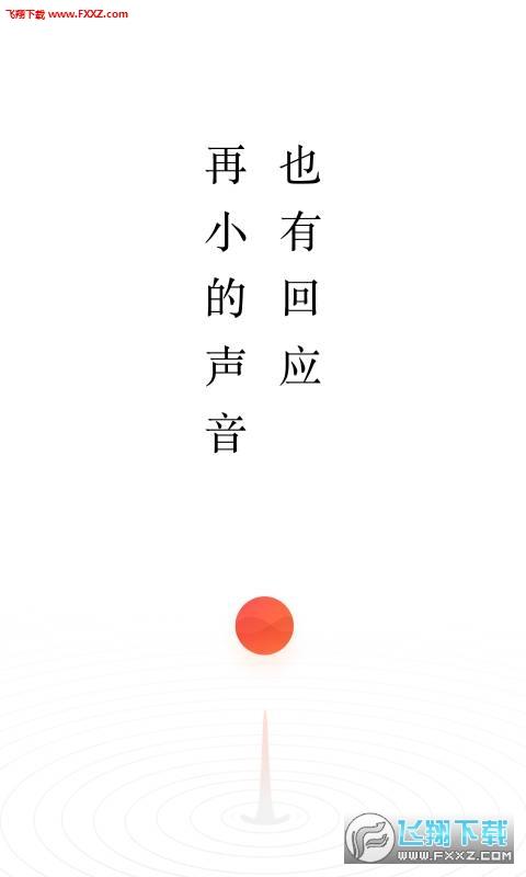 千耳app官方版1.1.0截图2