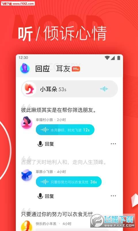 千耳app官方版1.1.0截图3