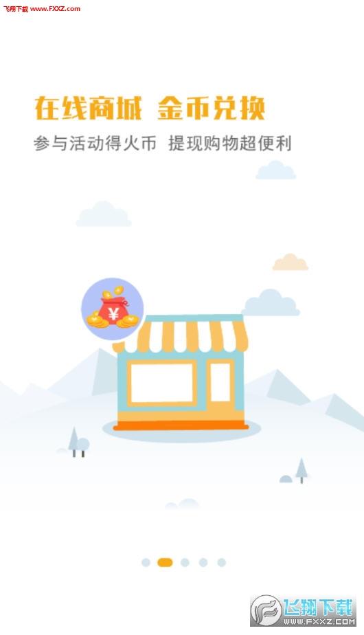 火勺看点app官方版1.0.0截图0