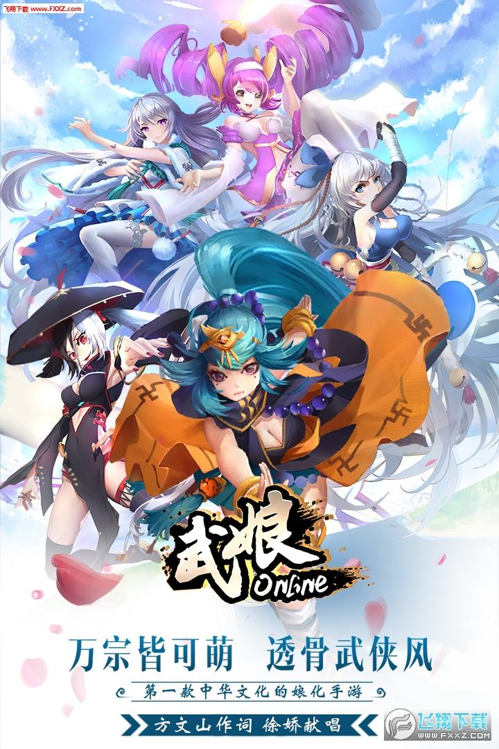 武娘九游版1.4.7截图3