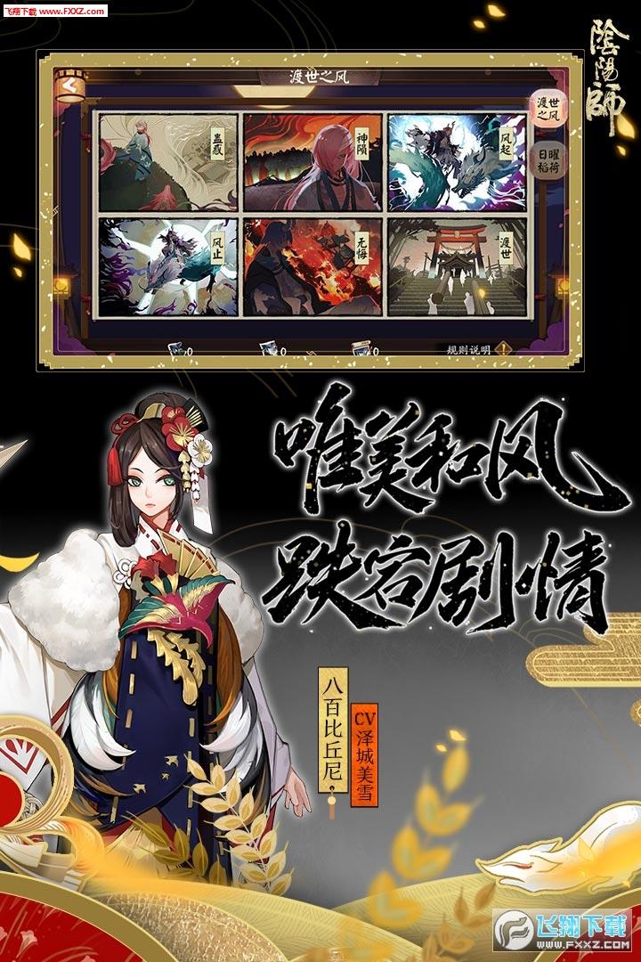 阴阳师魑魅之卷官方版1.0.62截图3