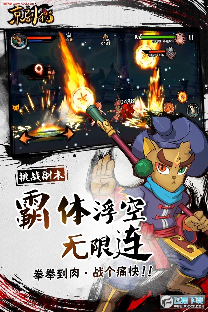 京剧猫手游内购破解版1.0.8截图1