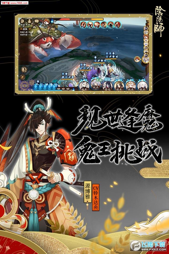阴阳师新春版本最新版1.0.70截图1