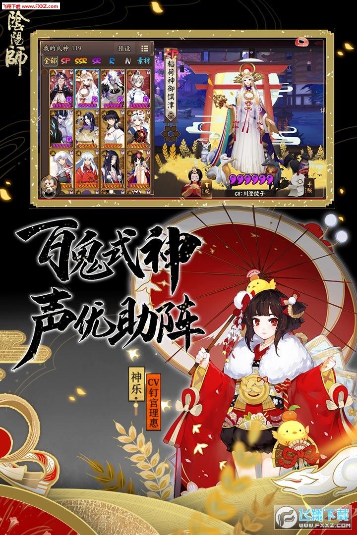 阴阳师新春版本最新版1.0.70截图2