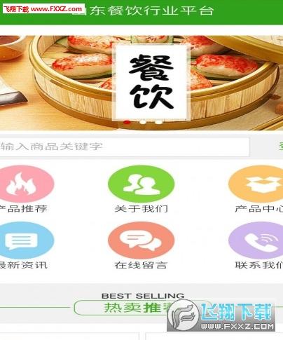 山东餐饮行业平台app截图0