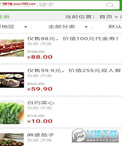 山东餐饮行业平台app截图1