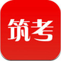 筑考大师app