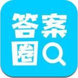 答案圈app