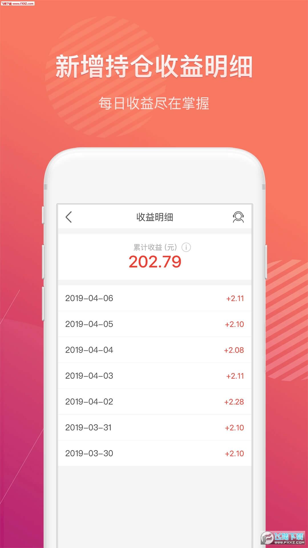 招商招钱宝app官方版5.7.0截图1