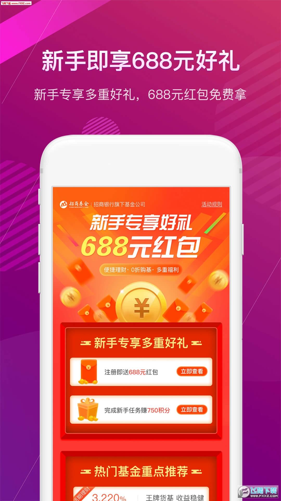 招商招钱宝app官方版5.7.0截图2