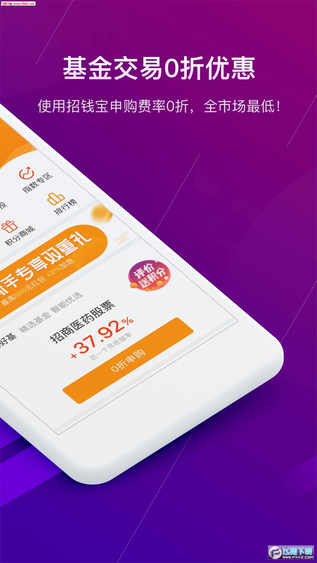 招商招钱宝app官方版5.7.0截图3