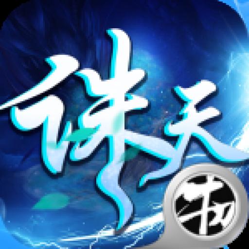 �D天劫BT版 1.0.0