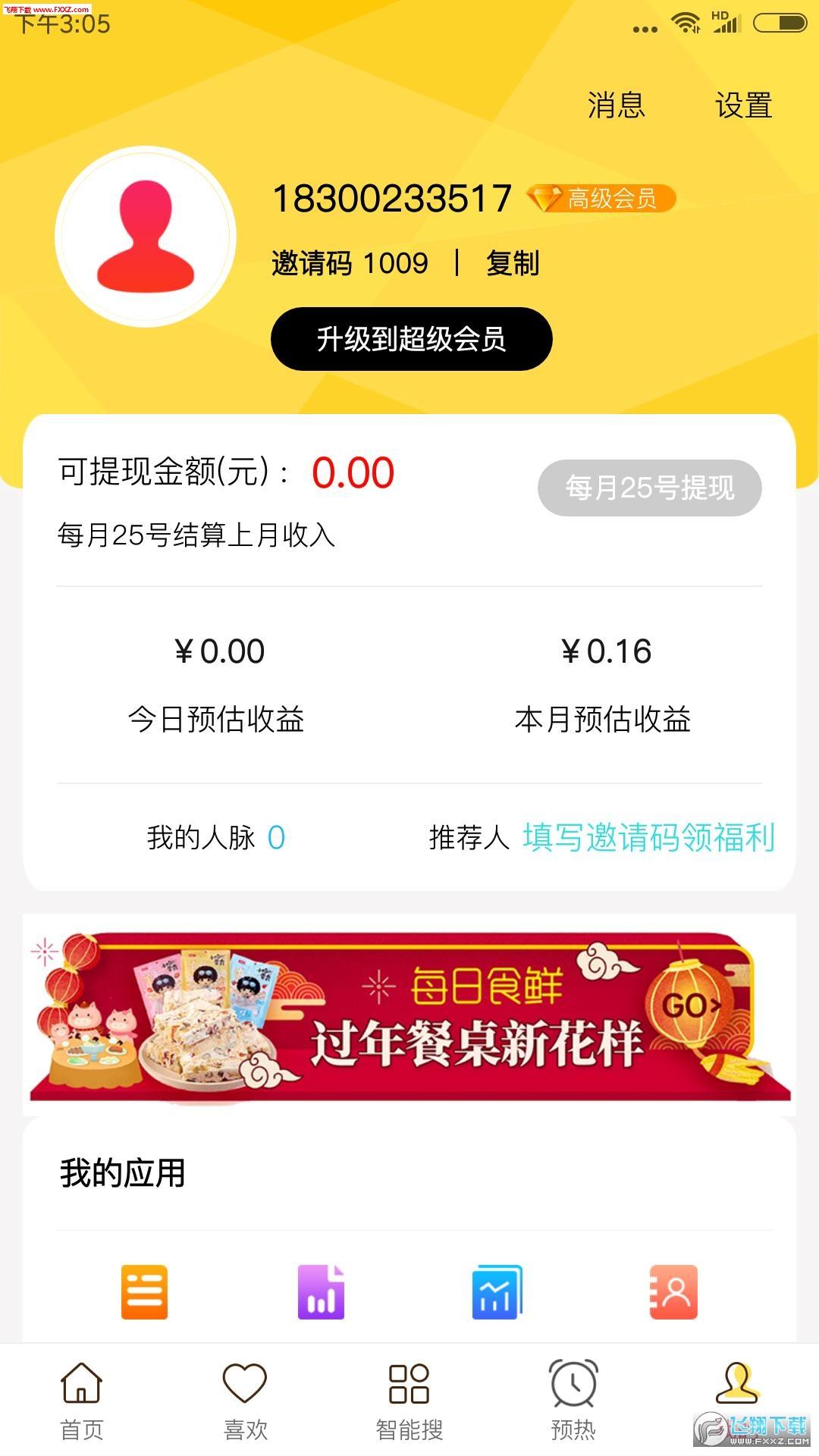 挑剔街app官方版1.4.0截图2