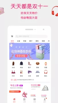 七七特价app安卓版3.3.1截图4